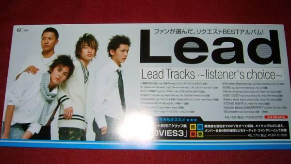 【ミニポスターF9】Lead/Lead Tracks~listener's choice 非売品