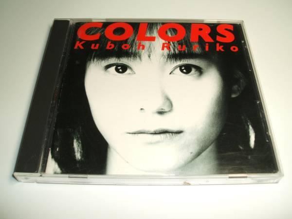 【中古CD】colors 久宝留理子_画像1