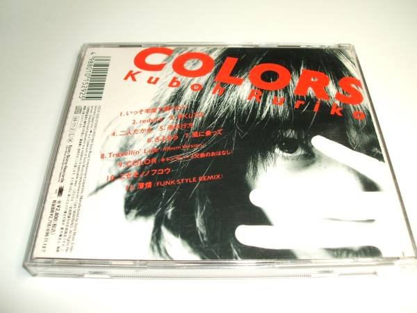 【中古CD】colors 久宝留理子_画像3