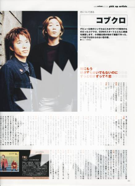 1p◆oricon 2002.2.25号 切り抜き コブクロ 愛内里菜
