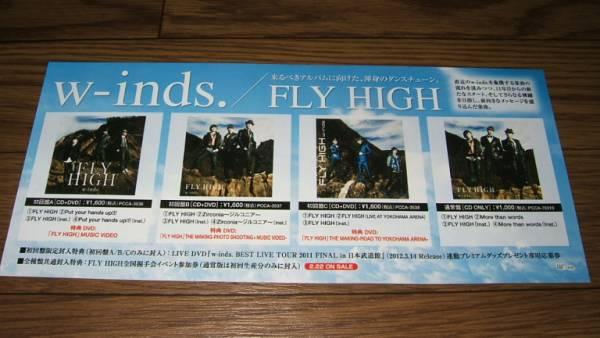 ■ミニポスターCF4■ w-inds./FLY HIGH 非売品!