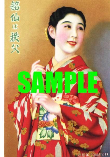 ■0464 昭和初期のレトロ広告 銘仙は秩父 秩父織物工業組合_画像1