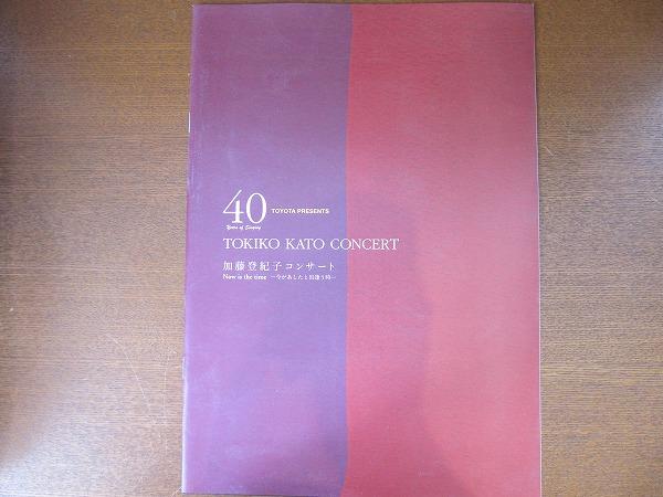 加藤登紀子 コンサート パンフ 2005●40th 今があしたと出逢う時