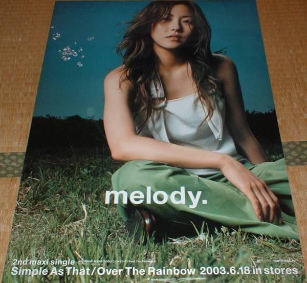 ポスター(両面) melody. [Simple As That/Over The Rainbow]