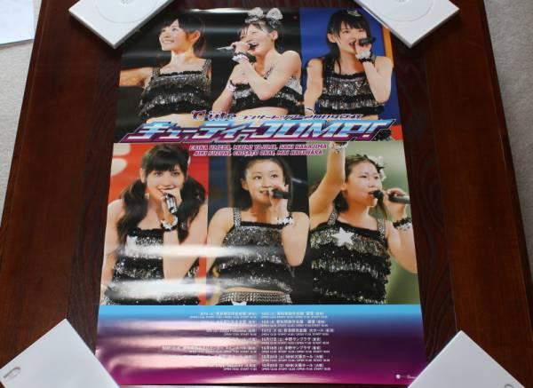℃-ute C-ute コンサートツアー キューティーJUMP B2 ポスター ライブグッズの画像