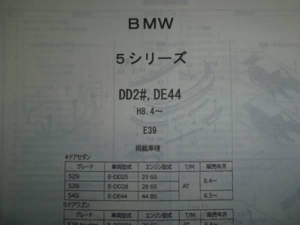 BMW 5 series (DD2#,DE44)E39 H8.4~ parts guide '13 parts price charge cost estimation