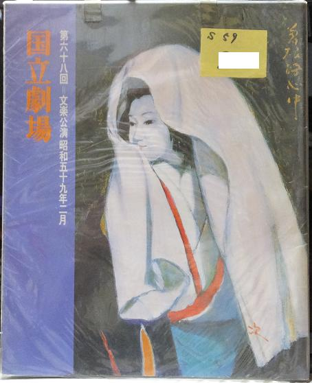 第68回文楽公演 国立劇場 昭和59年11月  パンフレット