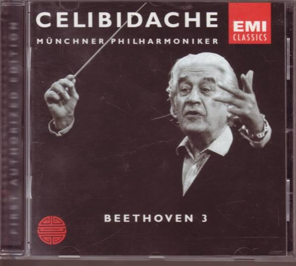ベートーヴェン 交響曲第3番「英雄」 チェリビダッケ_画像1