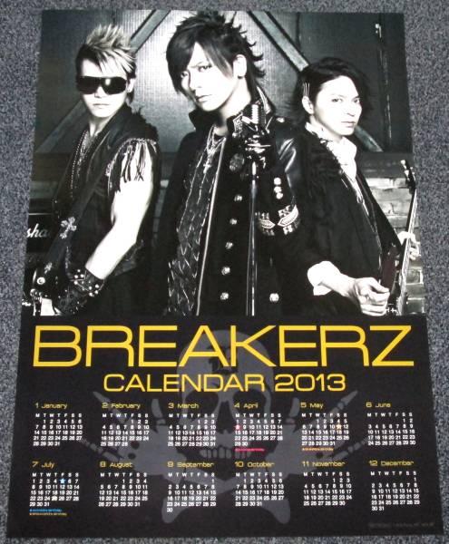 sk 2013カレンダーポスター [BREAKERZ(ブレイカーズ)]