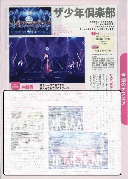 ◇NHK ステラ 2014.1.10号 切り抜き ザ少年倶楽部 内博貴