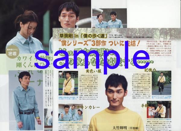 3p◆TVstation 2006.10.27号 SMAP 草なぎ剛 香里奈 小日向文世 KAT-TUN 亀梨和也 綾瀬はるか
