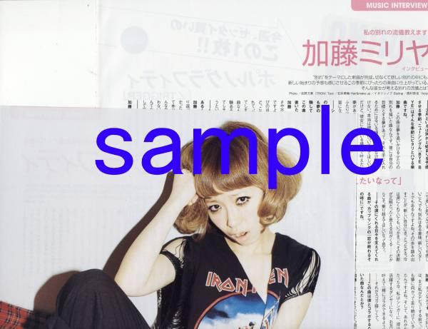 2p2◇オリスタ 2010.4.5号 切り抜き 加藤ミリヤ