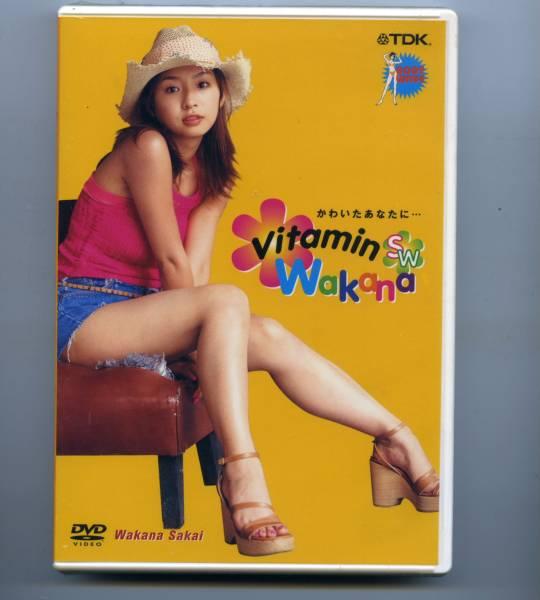 ◆◇DVD 『酒井若菜:Vitamin wakana 』◆◇