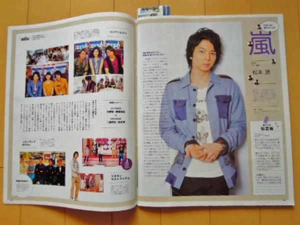 Hanako(ハナコ)2011/10/13号 嵐松本潤,金子ノブアキ,賀来賢人,2PM,東方神起の記事あります