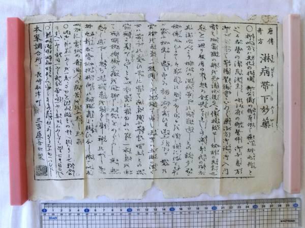 0013191 薬説明書 淋病帯下妙薬 長崎 三吉屋製