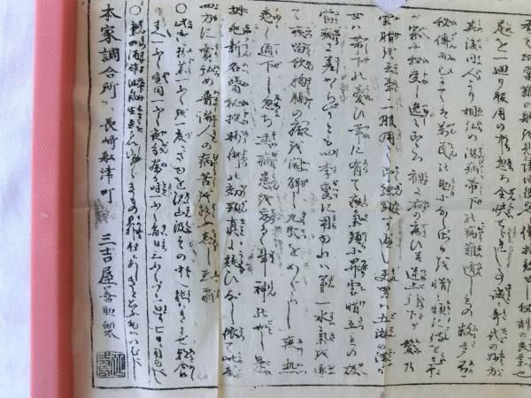 0013191 薬説明書 淋病帯下妙薬 長崎 三吉屋製_画像3