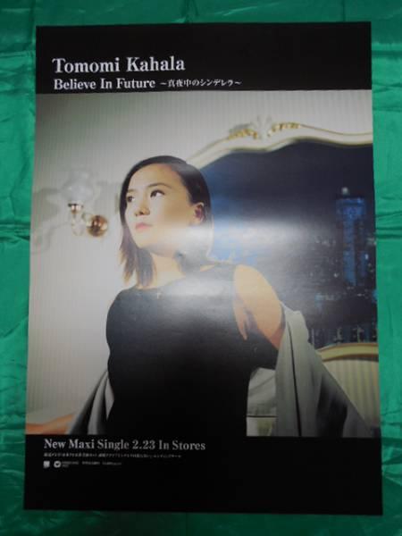 華原朋美 Believe In Future 真夜中のシンデレ B2サイズポスター