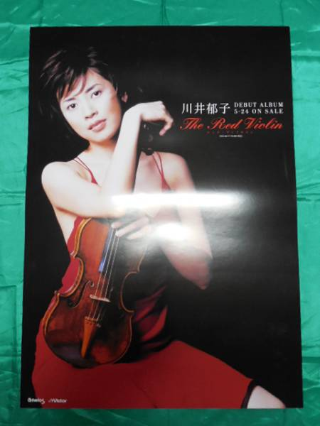 川井郁子 レッド・ヴァイオリン(バイオリン) B2サイズポスター