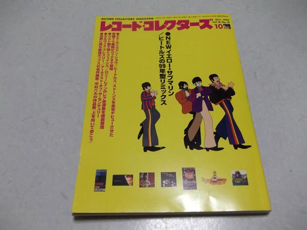 ■ビートルズ表紙&特集【レコードコレクターズ'99.10月号】
