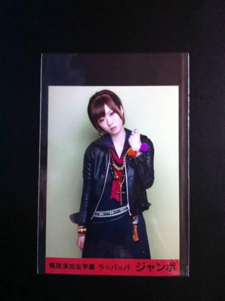 【AKB48】 生写真 田名部生来 2枚セット ライブ・総選挙グッズの画像