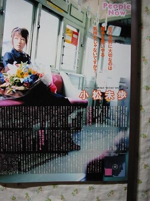 '01【4thアルバム & 恋愛観】 小松未歩 ♯