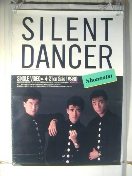 PR ポスター 少年隊 SILENT DANCER (アイドル・ジャニーズ)