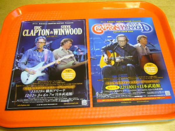 ☆エリック・クラプトン & スティーヴ・ウィンウッド☆2011年来日公演チラシ2種☆即決 Eric Clapton