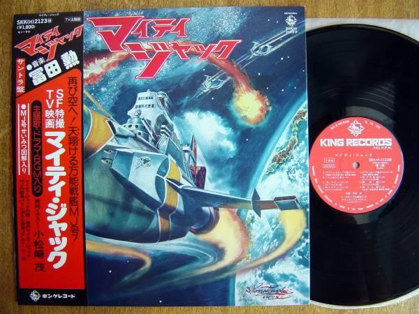 【帯LP】マイティジャック(SKK(H)2123Mキング1978年MIGHTY JACK富田勲ISAO TOMITA)_画像1