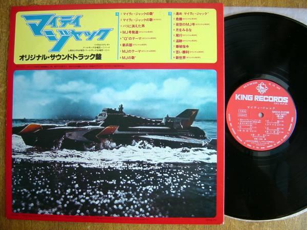 【帯LP】マイティジャック(SKK(H)2123Mキング1978年MIGHTY JACK富田勲ISAO TOMITA)_画像2