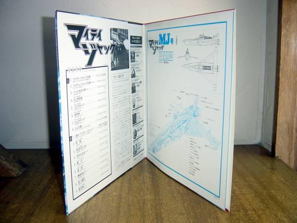 【帯LP】マイティジャック(SKK(H)2123Mキング1978年MIGHTY JACK富田勲ISAO TOMITA)_画像3