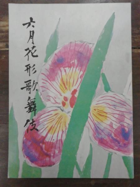 六月花形歌舞伎 昭和47年6月