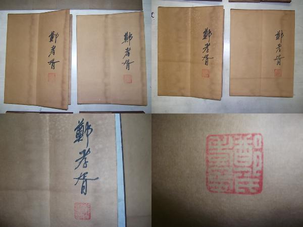 T178◆富◆【模写】鄭孝胥 印刷ではない 書 古玩旧家蔵出骨董初だし_画像3