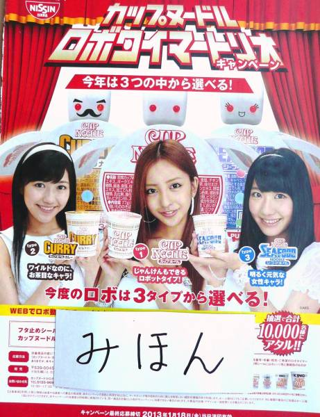 AKB48板野友美渡辺麻友柏木由紀/カップヌードルポスター写真切手 ライブ・総選挙グッズの画像