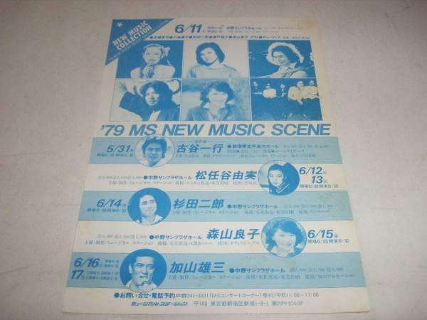 ユーミン・五輪真弓・加山雄三・他!'79コンサート・チラシ!
