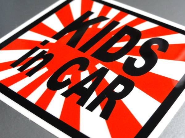 BS●旭日旗 KIDS in CARステッカー 10cmサイズ●日本_CHILD_車に子どもが乗ってます 和風 和柄 JAPAN 国旗 ニッポン 海軍旗 AS_画像1
