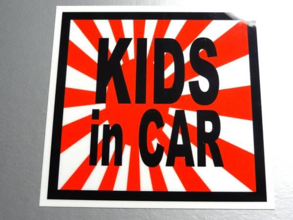 BS●旭日旗 KIDS in CARステッカー 10cmサイズ●日本_CHILD_車に子どもが乗ってます 和風 和柄 JAPAN 国旗 ニッポン 海軍旗 AS_画像2