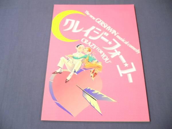 劇団四季パンフ「クレイジーフォーユー」加藤敬二/荒川務/2010年