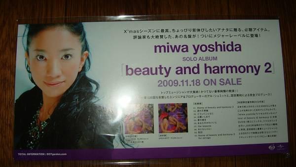 【POPポップ】 吉田美和/beauty and harmony2 非売品!