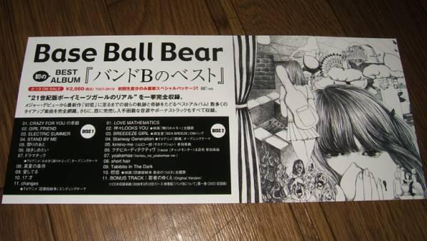 【ミニポスターF11】 Base Ball Bear/バンドBのベスト 非売品!