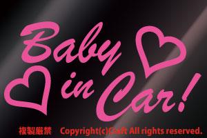 Baby in Car! *[ハート付]ステッカー(14×7cm/ライトピンク)ベビーインカー**_画像1