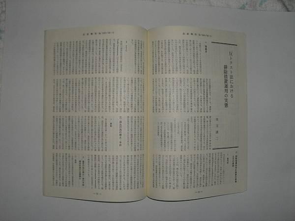 公正取引 1994年3月号 公正取引協会発行 独占禁止法 入札談合 _内部
