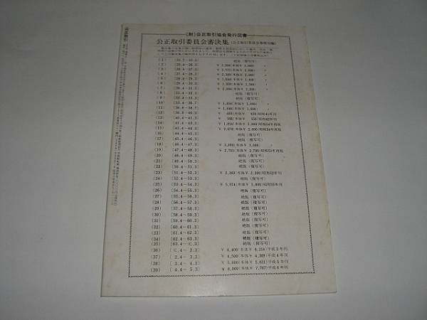 公正取引 1994年3月号 公正取引協会発行 独占禁止法 入札談合 _裏表紙
