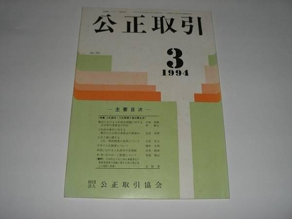 公正取引 1994年3月号 公正取引協会発行 独占禁止法 入札談合 _表紙