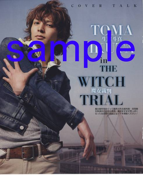 2p◆TV LIFE 2009.6.12号 切り抜き 生田斗真 魔女裁判