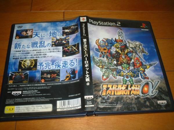 PS2第2次スーパーロボット大戦α中古品