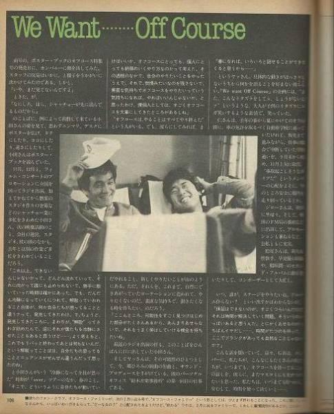 GB1983年(昭和58年)2月号「WE WANT Off Course ACT3」小田和正