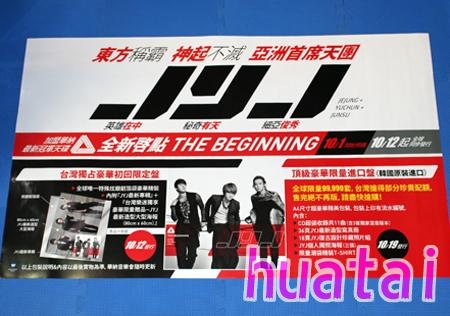 ◆台湾版◆JYJ 東方神起 The Beginning 告知ポスター A
