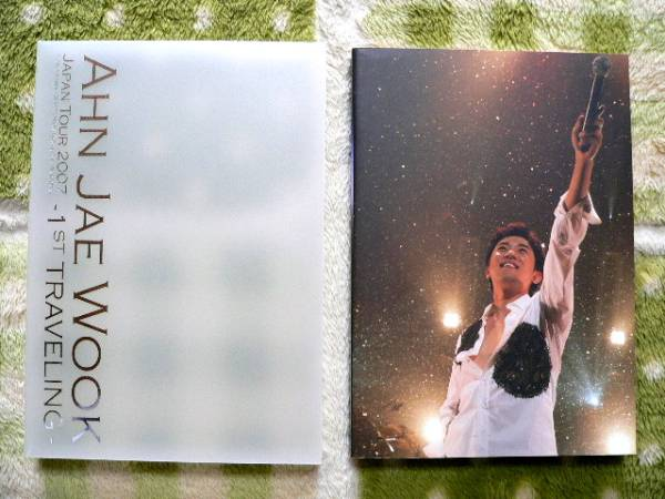 AHN JAE WOOK JAPAN TOUR 2007 アン・ジェウク パンフレット