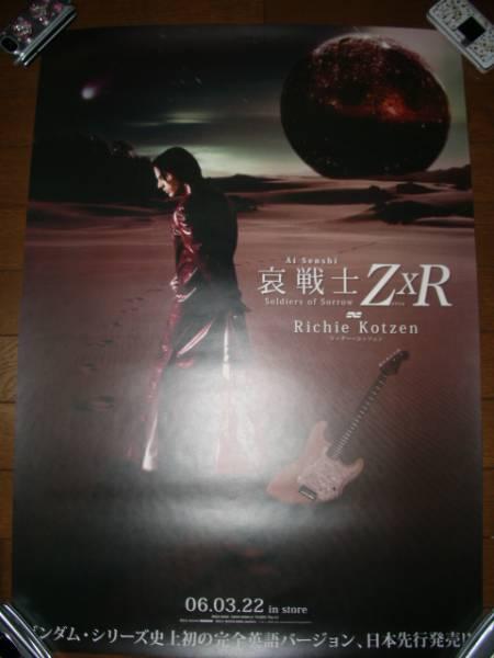 リッチー・コッツェン★哀戦士 Z x R ★ガンダム ポスター 新品
