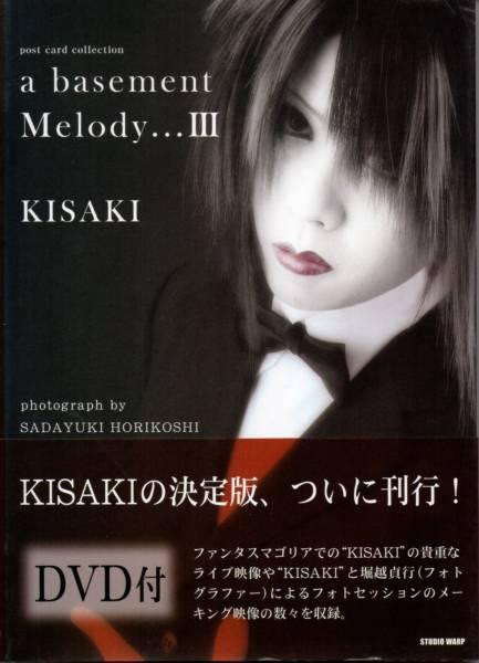 DVD付◆写真集 ファンタスマゴリア KISAKI a basement Melody ...III/送料120円